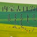 内蒙古寿险销售交流圈